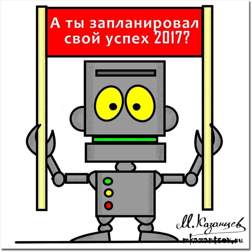 Не будь роботом технологий изменения жизни | Рисунки Михаила Казанцева
